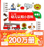 My Favorite Non-Fiction Picture Dictionary General Topics Board Book 0-4years (Cover Orange)