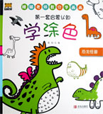 The First Step Enlightment Cognitive Coloring DINOSAUR ( kong long guai shou )