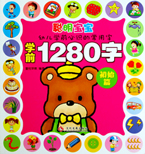Chinese Preschool Dictionary 1280 Words (Cover Bear)