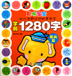 Chinese Preschool Dictionary 1280 Words (Cover Elephant)