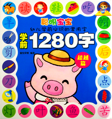 Chinese Preschool Dictionary 1280 Words (Cover Pig)