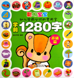 Chinese Preschool Dictionary 1280 Words (Cover Squirrel)