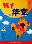 K1 Hua Wen (Chinese) Workbook Bright Kids Books (Kindergarten 1)