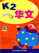 K2 Hua Wen (Chinese) Workbook Bright Kids Books (Kindergarten 2)