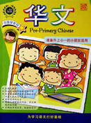 Pre-Primary Chinese Workbook - Bright Kids Books