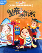 Emperor's New Clothes Chinese Pop-Up Book