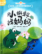 Little Frogs Find Mama Chinese Pop-Up Book