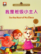 Bilingual Chinese Story Book I'M THE HOST OF MY CLASS - Emotional Management and Character Training Series (Chinese-English)