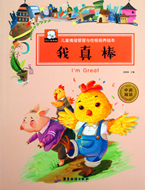 Bilingual Chinese Story Book I'M GREAT - Emotional Management and Character Training Series (Chinese-English)