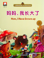 Bilingual Chinese Story Book MOM, I HAVE GROWN UP - Emotional Management and Character Training Series (Chinese-English)