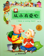 Bilingual Chinese Story Book I HAVE A LOVING HEART - Emotional Management and Character Training Series (Chinese-English)