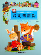 Bilingual Chinese Story Book LET ME HELP YOU - Emotional Management and Character Training Series (Chinese-English)