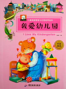 Bilingual Chinese Story Book I LOVE MY KINDERGARTEN - Emotional Management and Character Training Series (Chinese-English)
