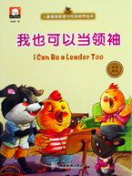 Bilingual Chinese Story Book I CAN BE A LEADER TOO - Emotional Management and Character Training Series (Chinese-English)