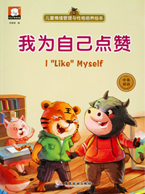 Bilingual Chinese Story Book I ''LIKE'' MYSELF - Emotional Management and Character Training Series (Chinese-English)