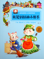 Bilingual Chinese Story Book I'M MOM'S LITTLE HELPER - Emotional Management and Character Training Series (Chinese-English)