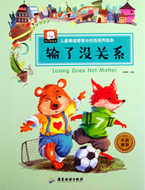 Bilingual Chinese Story Book LOSING DOES NOT MATTER - Emotional Management and Character Training Series (Chinese-English)