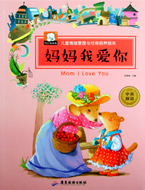 Bilingual Chinese Story Book MOM I LOVE YOU - Emotional Management and Character Training Series (Chinese-English)