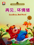 Bilingual Chinese Story Book GOODBYE, BAD MOOD - Emotional Management and Character Training Series (Chinese-English)