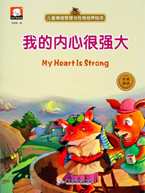 Bilingual Chinese Story Book MY HEART IS STRONG - Emotional Management and Character Training Series (Chinese-English)