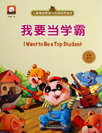 Bilingual Chinese Story Book I WANT TO BE A TOP STUDENT- Emotional Management and Character Training Series (Chinese-English)