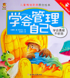Learn to be Brave and Not Weak - Children's Emotional Management Chinese Storybook (Bilingual Chinese-English)