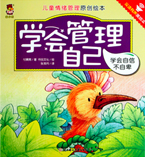 Learn to be Confident and Not Inferior - Children's Emotional Management Chinese Storybook (Bilingual Chinese-English)