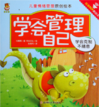 Learn to Control Emotional - Children's Emotional Management Chinese Storybook (Bilingual Chinese-English)
