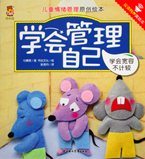 Learn to be Tolerant - Children's Emotional Management Chinese Storybook (Bilingual Chinese-English)