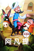 Chinese Story Book Afanti