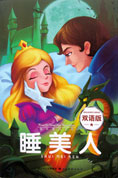 Chinese Story Book Sleeping Beauty